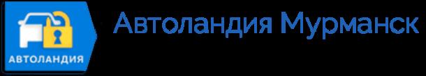 Автоландия Мурманск